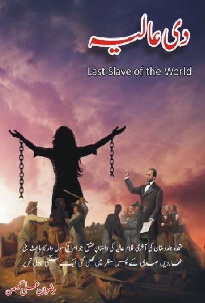 The Aliya Urdu Novel By Rizwan Ali Ghuman Pdf