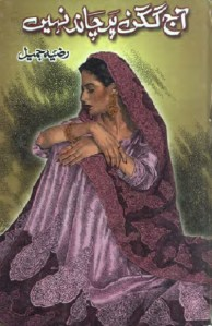 Aaj Gagan Par Chand Nahin By Razia Jameel Pdf