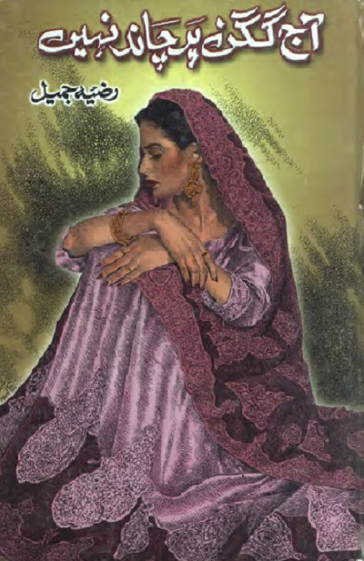 Aaj Gagan Par Chand Nahin By Razia Jameel Pdf