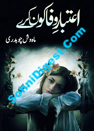 Aitbar e Wafa Kon Kare By Mehwish Chaudhry Pdf