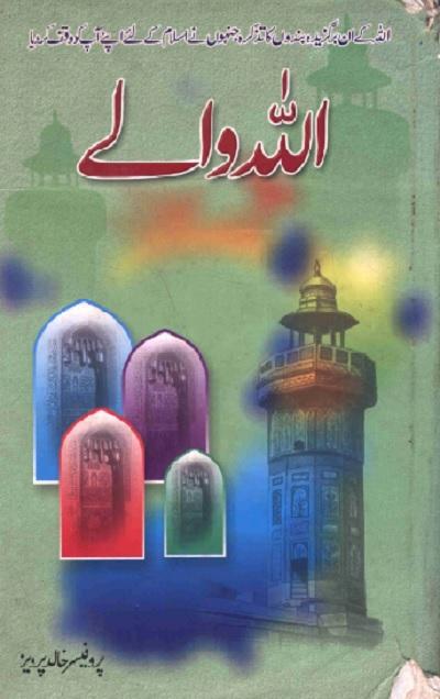 Allah Walay Urdu By Professor Khalid Pervaiz Pdf