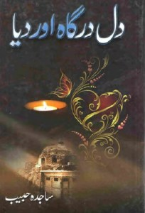 Dil Dargah Aur Diya By Sajida Habib Pdf Download