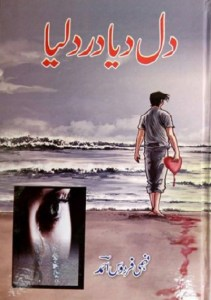 Dil Diya Dard Liya Novel By Fehmi Firdous Pdf