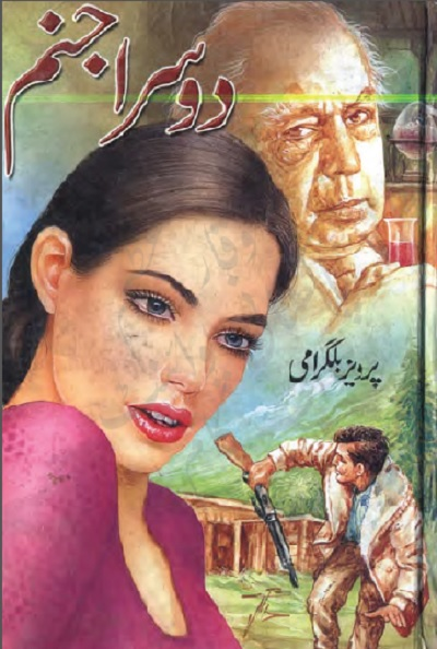 Doosra Janam Novel By Pervez Bilgrami Pdf