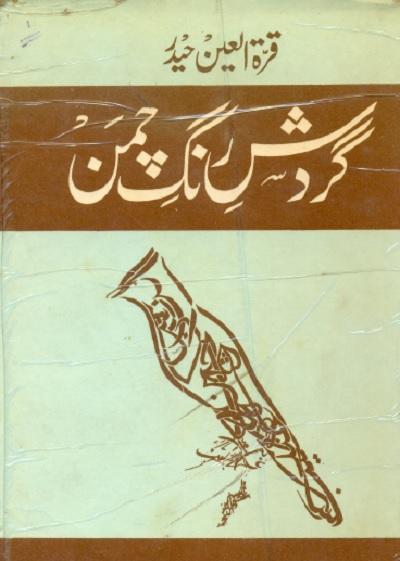 Gardish e Rang e Chaman By Quratulain Haider Pdf
