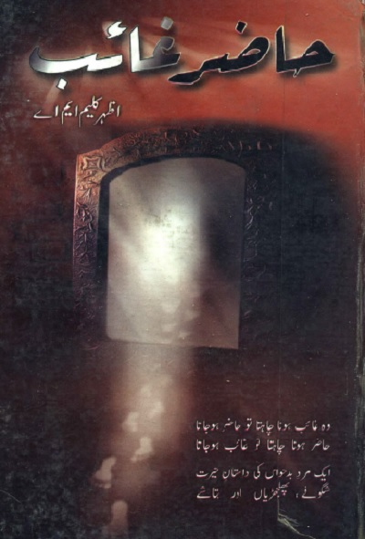 Hazir Ghaib Novel By Azhar Kaleem MA Pdf