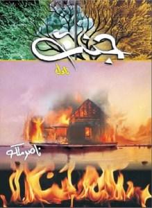 Jannat Novel Urdu By Nasir Malik Pdf Download