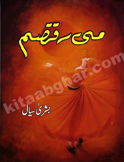 Mi Raqsam Novel By Bushra Siyal Pdf Download