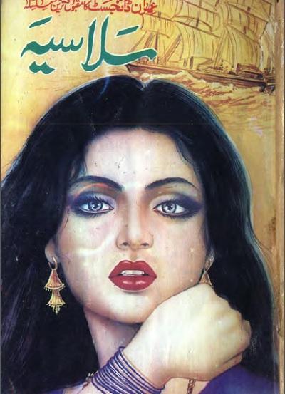 Salasia Novel Urdu By Azra Jamal Pdf Download