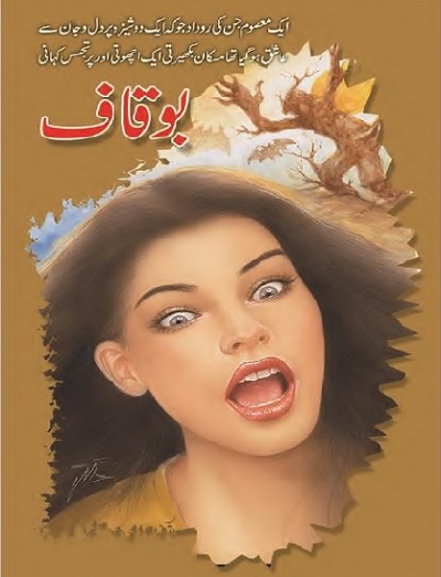 Boqaf Funny Novel By Rashid Nazir Tahir Pdf