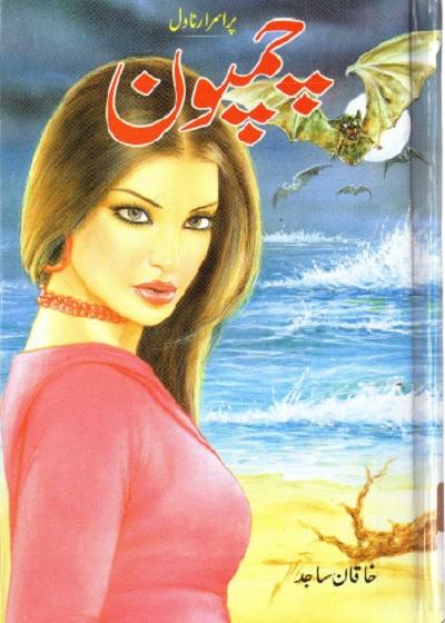 Champoon Horror Novel By Khaqan Sajid Pdf