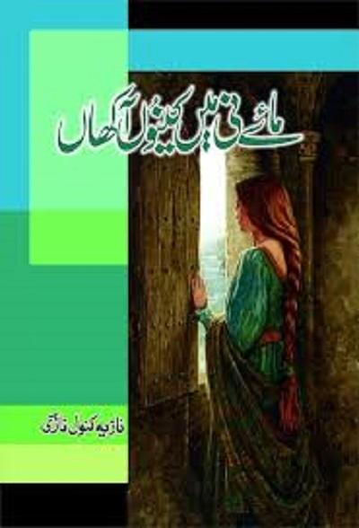 Maye Ni Main Kinu Akhan Novel By Nazia Kanwal Nazi Pdf