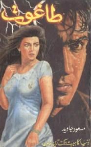 Taghoot Horror Novel By Masood Javed Pdf