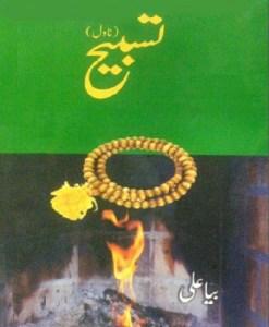 Tasbeeh Novel By Bia Ali Pdf Download Free