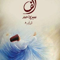 Alif Novel Complete By Umera Ahmad Pdf Download