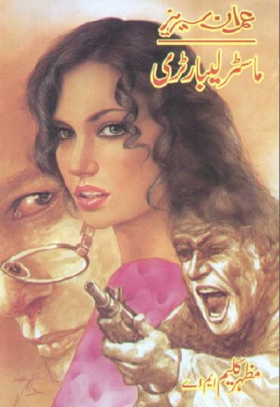 Master Laboratory Novel By Mazhar Kaleem MA Pdf