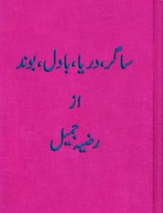 Sagar Darya Badal Boond Novel By Razia Jameel Pdf