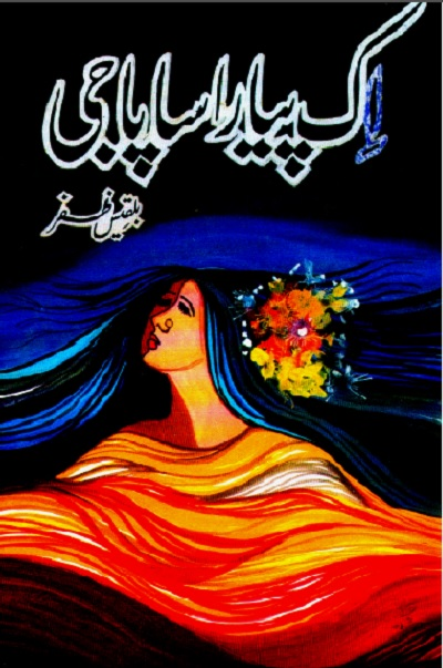 Ek Piyara Sa Paji By Bilqees Zafar Pdf Download