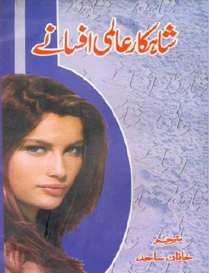 Shahkar Aalmi Afsanay By Khaqan Sajid Pdf Download