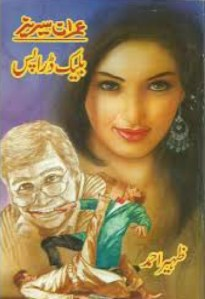 Black Drops Imran Series By Zaheer Ahmed Pdf