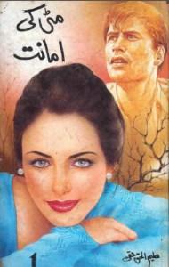 Mitti Ki Amanat Novel By Aleem Ul Haq Haq Pdf