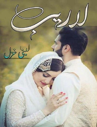 Laraib Novel Complete By Lubna Ghazal Pdf