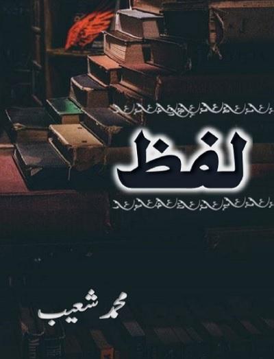Lafz Novel Complete By Muhammad Shoaib Pdf