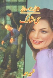 Sea Shark Imran Series By Zaheer Ahmed Pdf