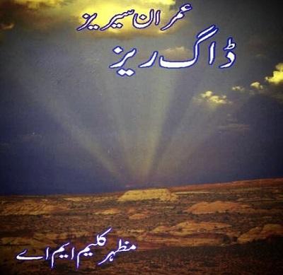 Dog Rays Imran Series By Mazhar Kaleem MA Pdf