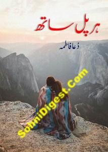 Har Pal Sath Novel By Dua Fatima Pdf Download