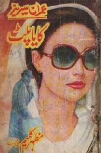 Kaya Palat Imran Series By Mazhar Kaleem Pdf