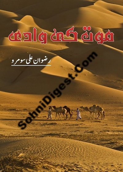 Mout Ki Wadi Novel By Rizwan Ali Soomro Pdf