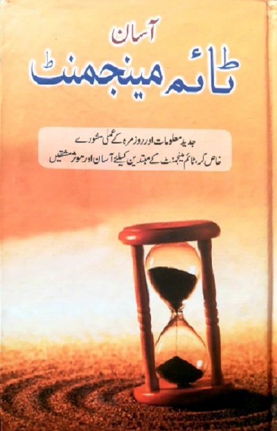 Asaan Time Management By Syed Irfan Ahmed Pdf