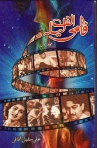Filmi Alif Laila By Ali Sufian Afaqi Pdf Download
