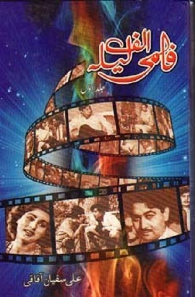 Filmi Alif Laila By Ali Sufian Afaqi Pdf Download
