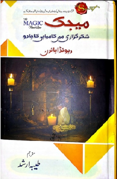 The Magic Urdu By Rhonda Byrne Pdf Download