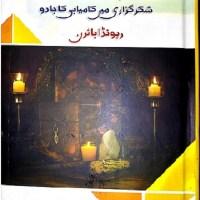 The Magic Urdu By Rhonda Byrne Pdf Download