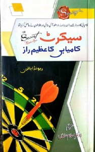 The Secret Urdu By Rhonda Byrne Pdf Download