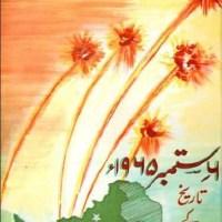 6 September 1965 Tareekh By Zahid Hussain Anjum Pdf