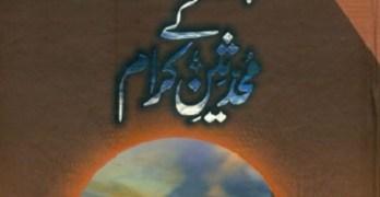 Ahde Risalat Ke Muhaddiseen Kiram By Rooh Ullah Pdf