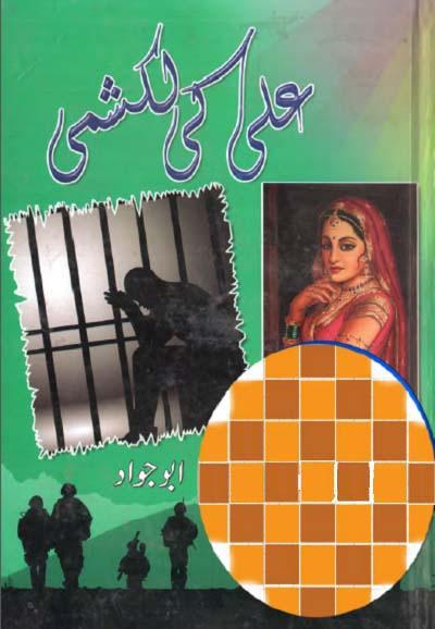 Ali Ki Lakshmi Novel By Abu Jawad Pdf Download