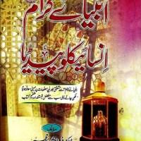 Anbiya e Karam Encyclopedia By Zulfiqar Kazim Pdf