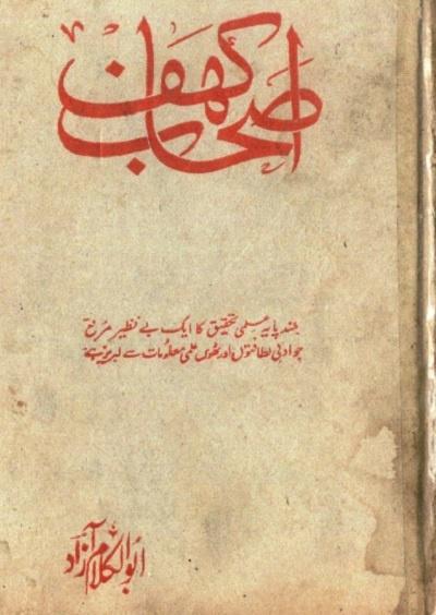 Ashab e Kahf By Abul Kalam Azad Pdf Download