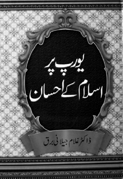 Europe Par Islam Ke Ihsan By Ghulam Jilani Barq Pdf