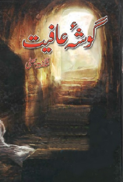 Gosha e Aafiyat Novel By Shagufta Bhatti Pdf