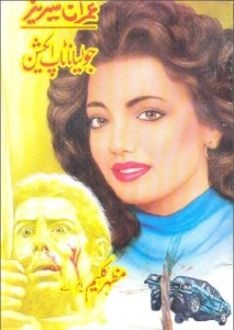 Juliana Top Action Imran Series By Mazhar Kaleem Pdf