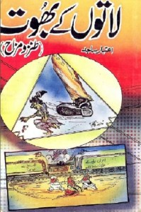 Laton Ke Bhoot By Aitbar Sajid Pdf Download