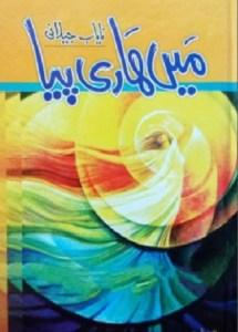 Mein Hari Piya Novel By Nayab Jilani Pdf