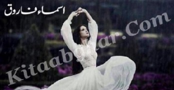 Mohabbat Barish Ka Mosam Novel By Asma Farooq Pdf