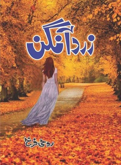 Zard Aangan Novel By Roohi Farrukh Pdf